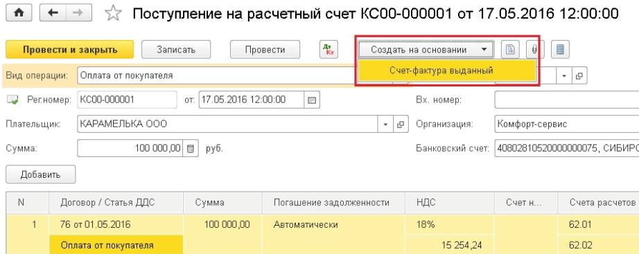 Создание счета-фактуры