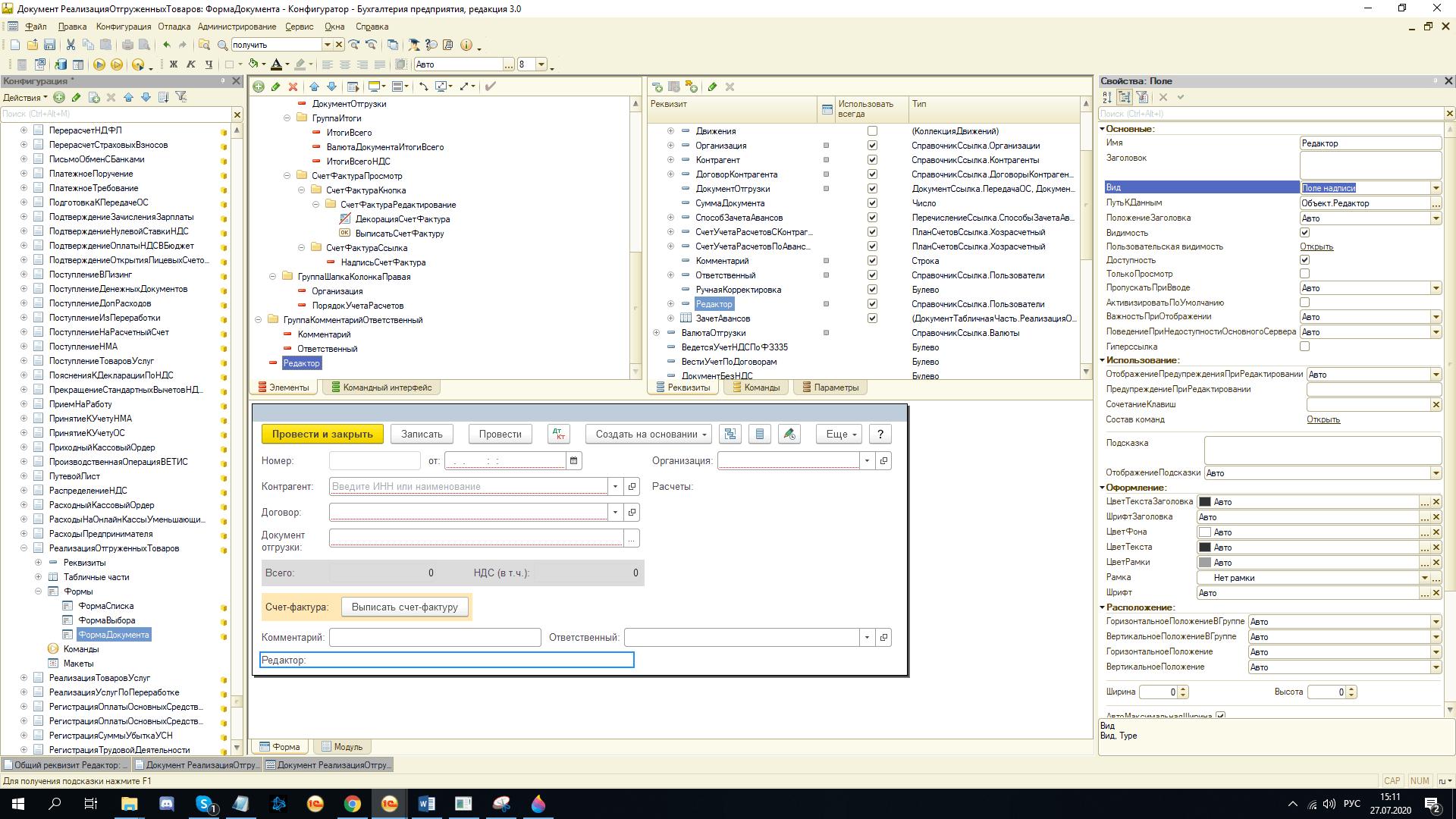 работа с формой объекта 1С 8.3