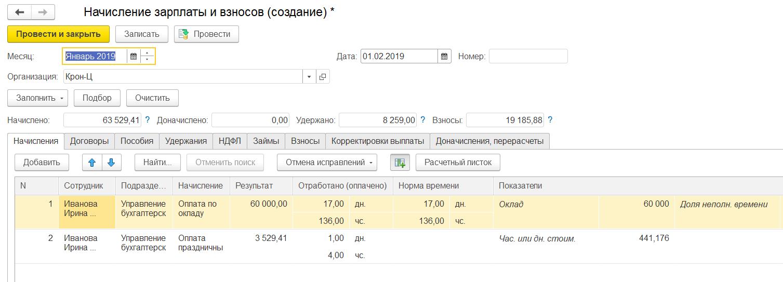 приказ о работе в выходной в 1С 8 ЗУП 3.1