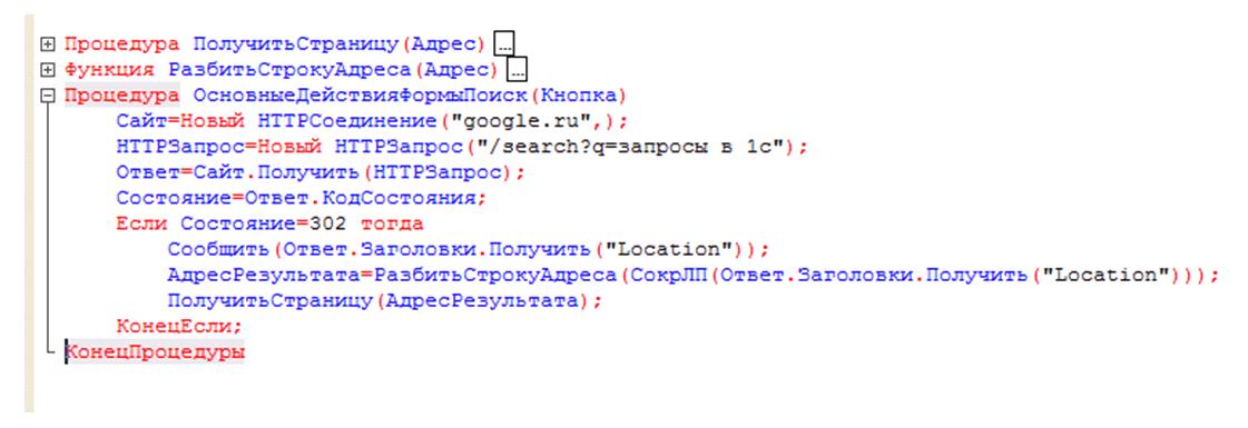 Код, который обеспечивает обращение к GOOGLE при перенаправлении HTTP