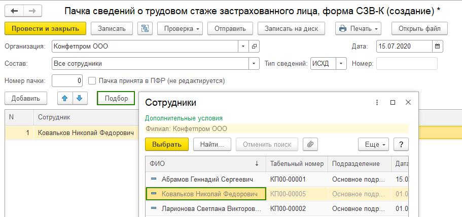 кнопка Подбор в документ