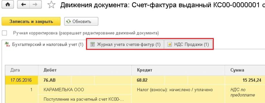 Перемещение документа между счетами в программе 1С