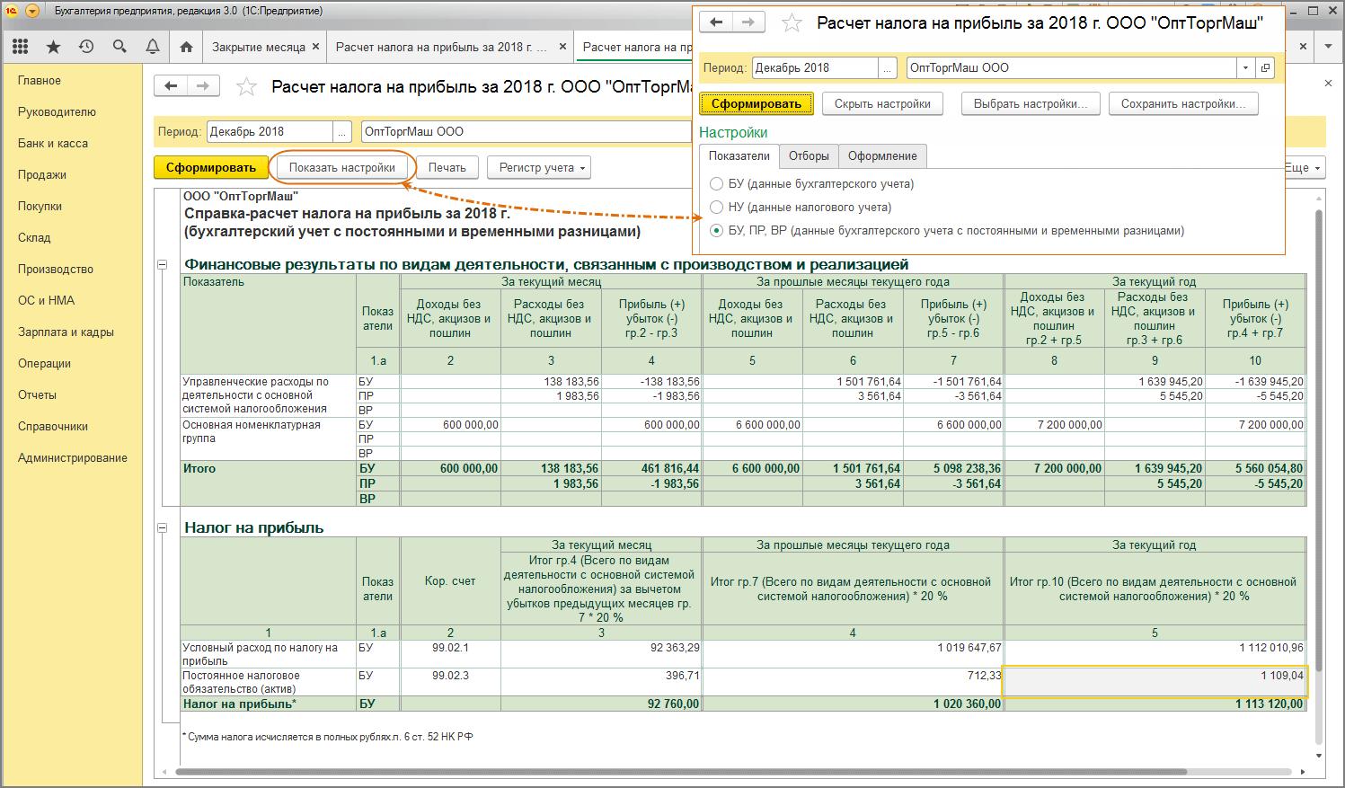 Постоянная разница в оценке расходов