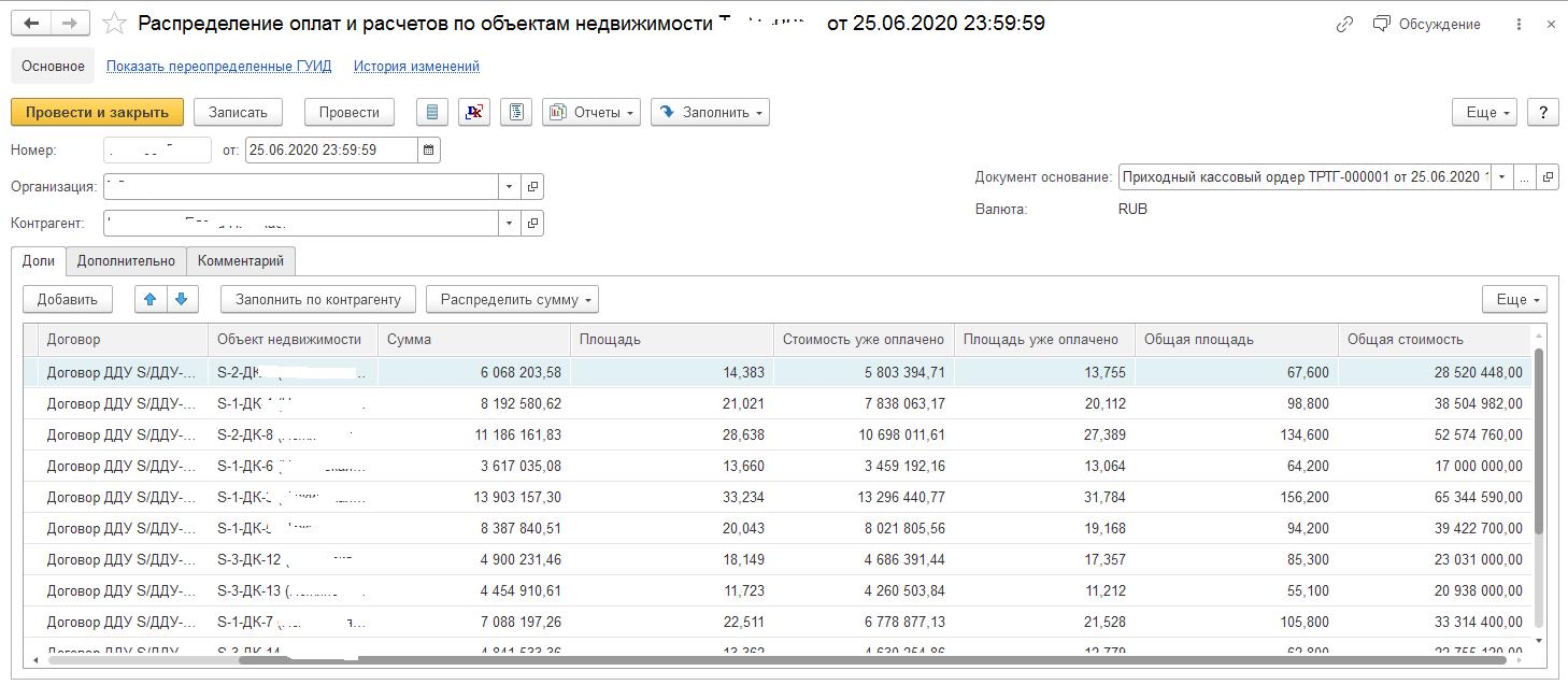 Распределение оплат и расчетов