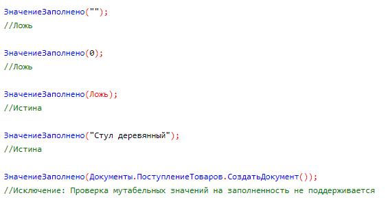 Пример ЗначениеЗаполнено с параметром Ложь