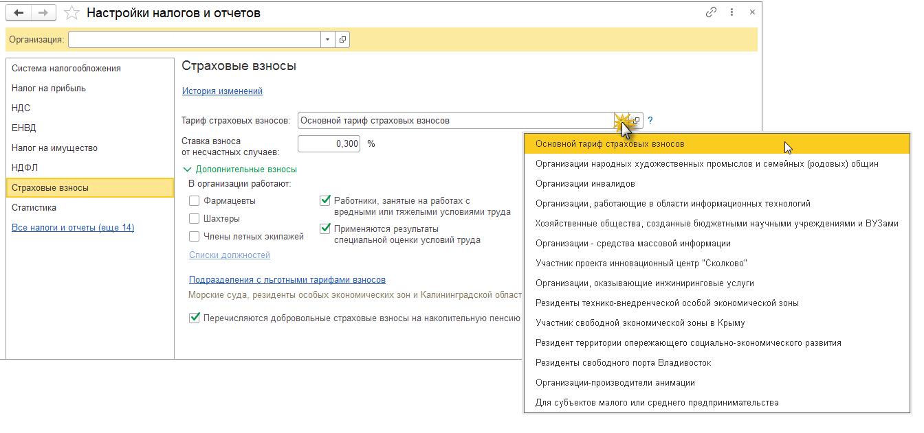 Начисление страхового взноса в 1С 8.3 БП 3.0