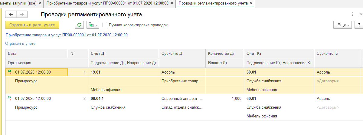 указание параметра закупки