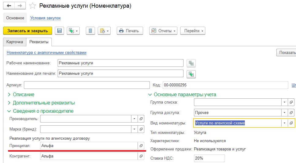 Указание организации-принципала в 1С:ERP 2.5