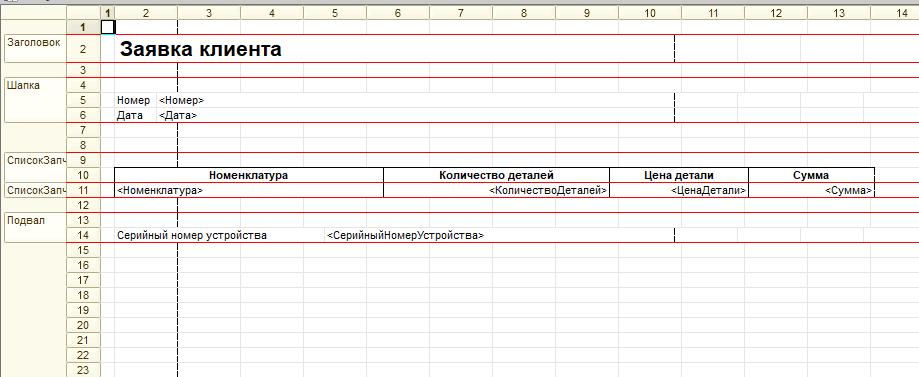 макет печатной формы в 1С 8.3
