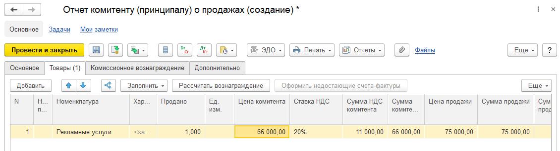 Перенос информации о сумме комиссионного вознаграждения