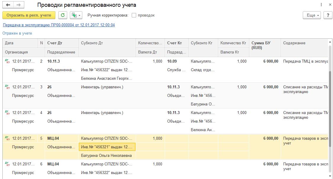 Справочник Категории эксплуатации в 1С ERP 8