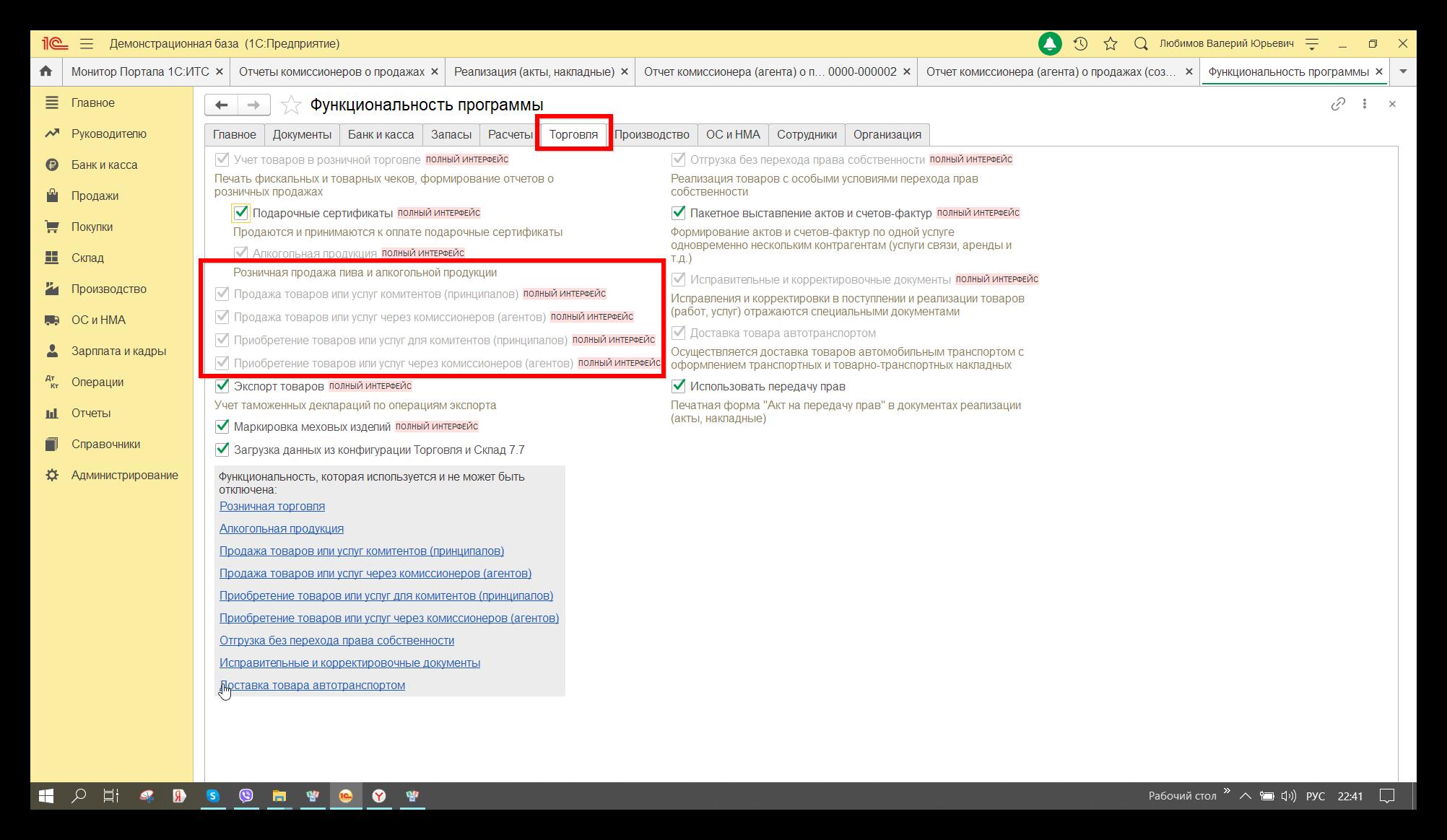 Настройка функциональности в 1С Бухгалтерия ред. 3.0