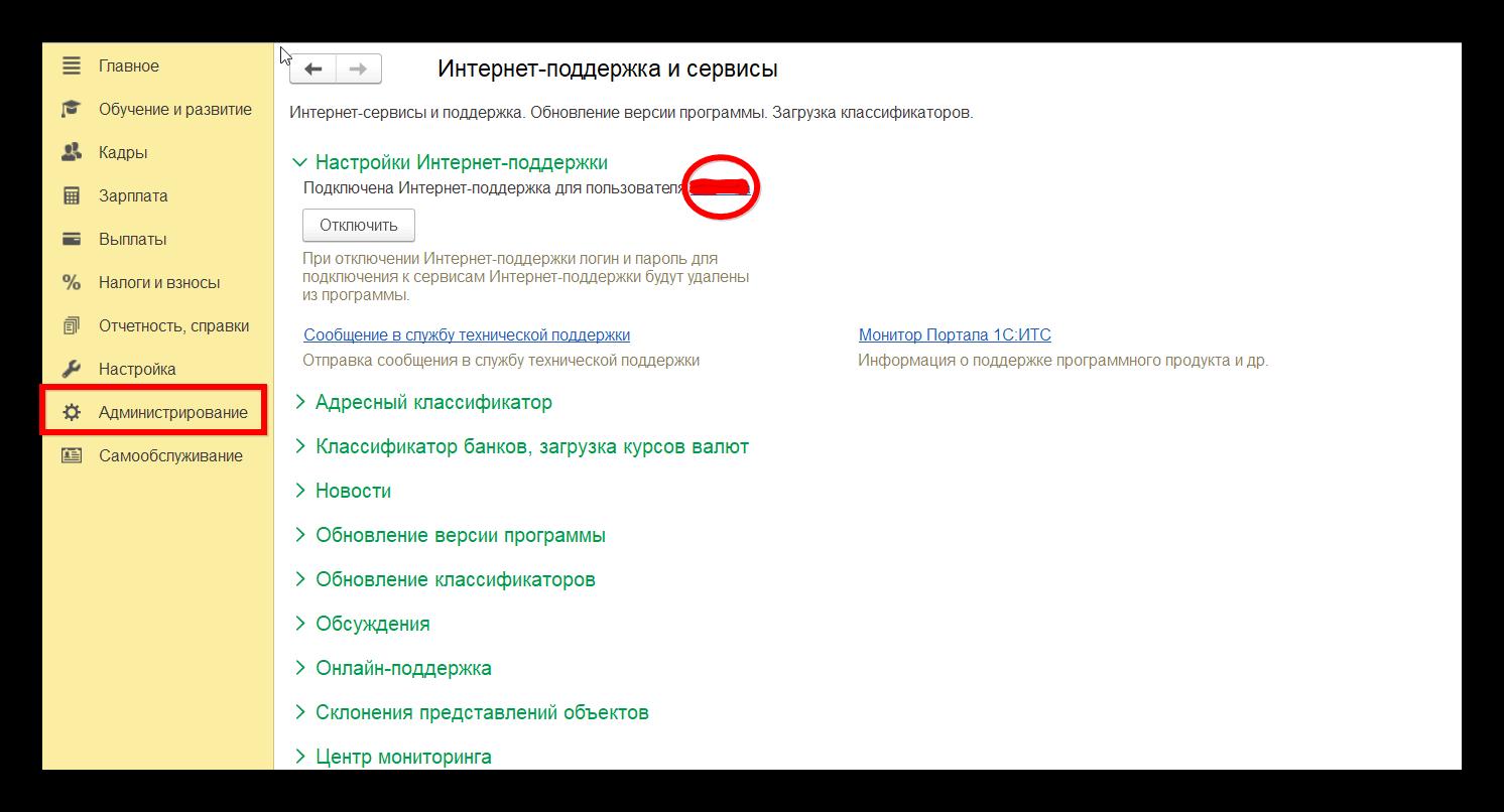 Интернет поддержка в 1С 8 ЗУП 3.1
