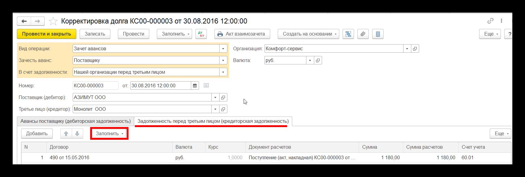 Аванс поставщику в 1С Бухгалтерия
