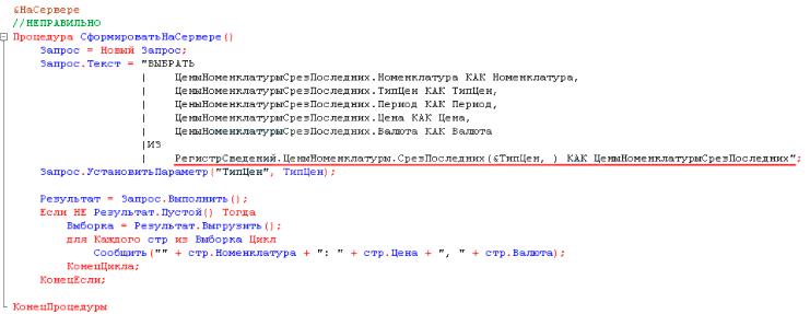 Исправление ошибки несоответствия типов (Параметр номер 1)