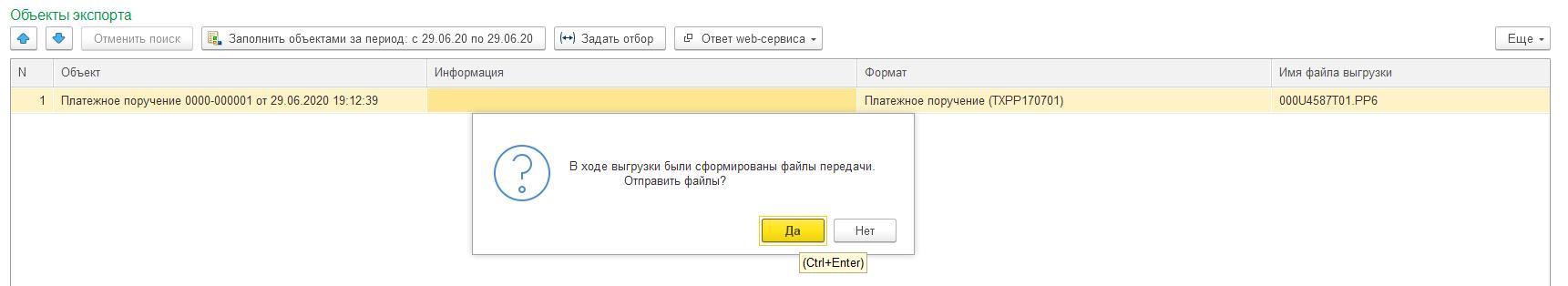 загружаем файлы в СУФД