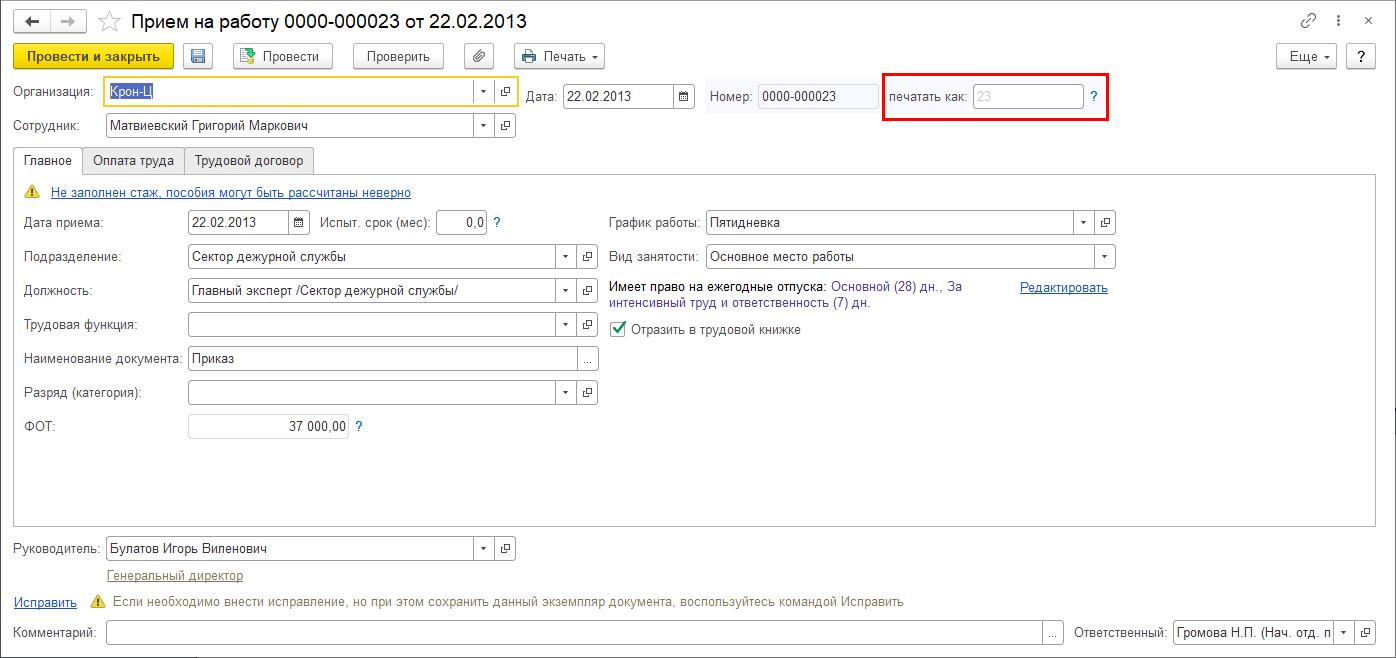 Новые особенности в ЗУП 3.1