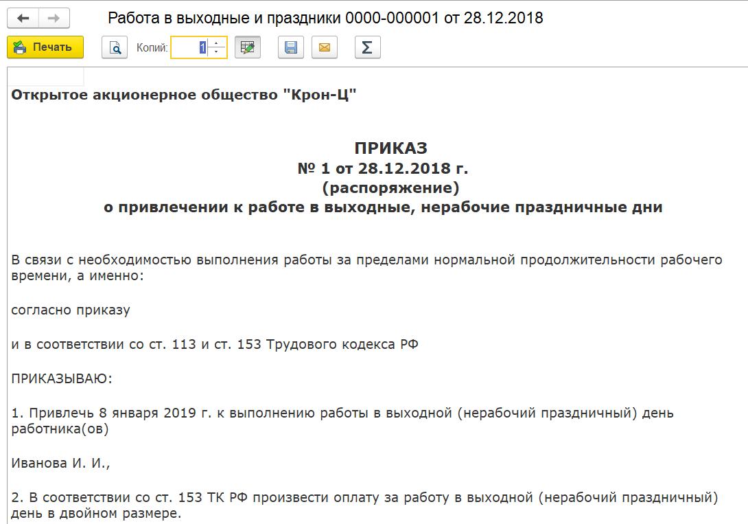 Образец приказа о работе в выходной в 1С 8 ЗУП 3.1