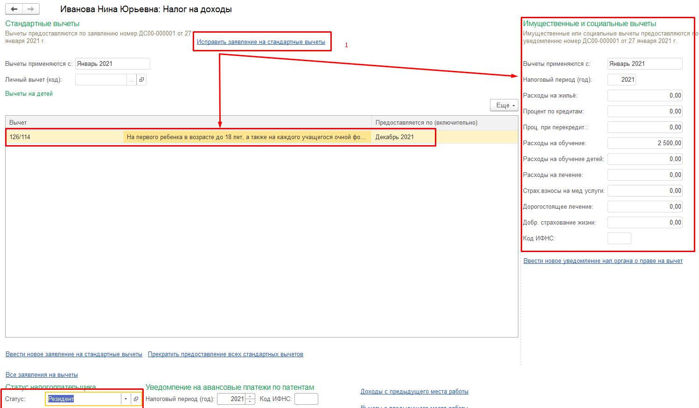 Налоги на доходы сотрудников в справке 2-НДФЛ