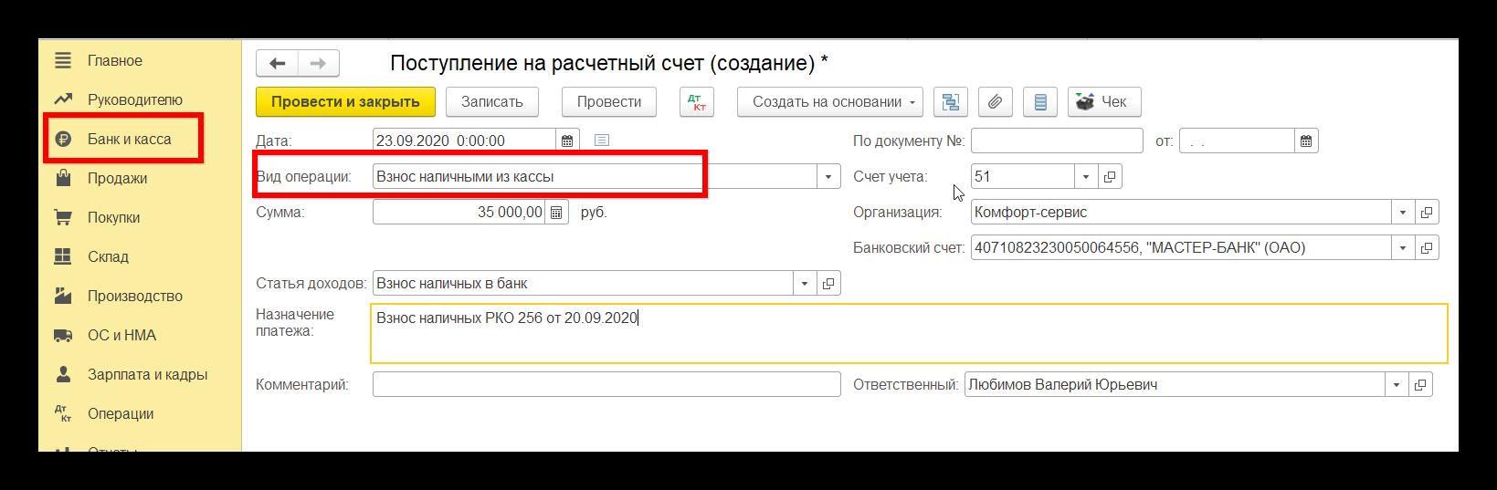 Документ «Поступление на расчетный счет»