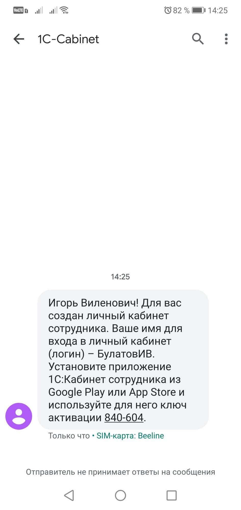Текст СМС с информированием о создании личного кабинета
