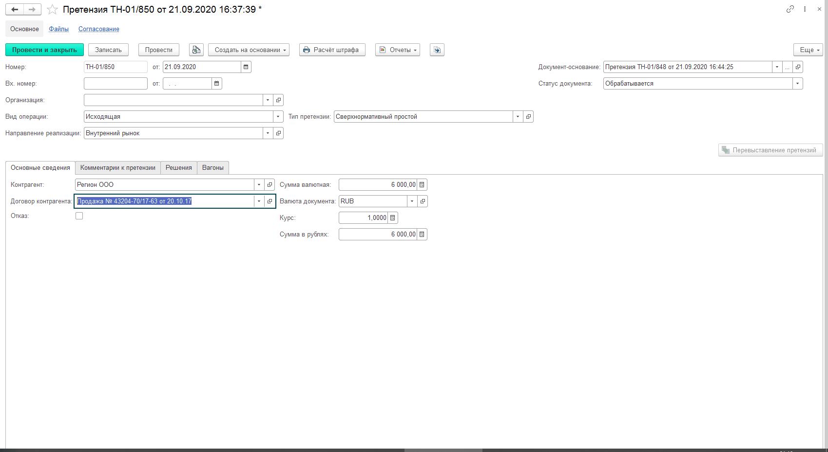 Сформированный документ Претензии в 1С 8 Документооборот