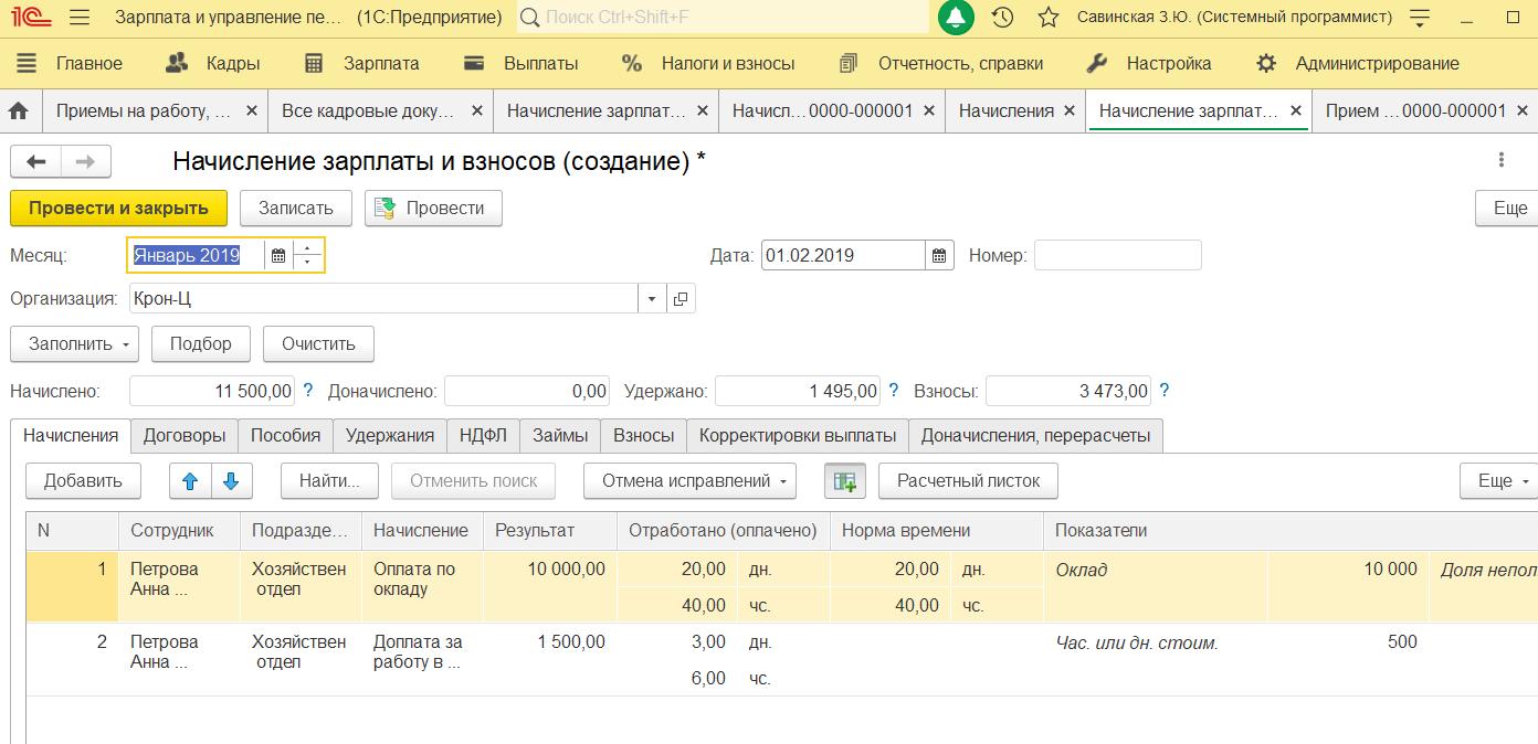 Расчет начислений за работу в праздничные дни в 1С 8 ЗУП 3.1