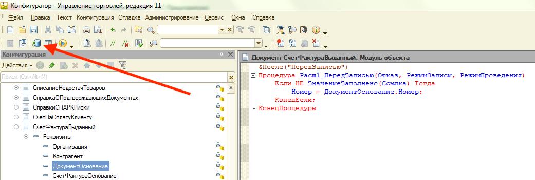 модуль объекта документа