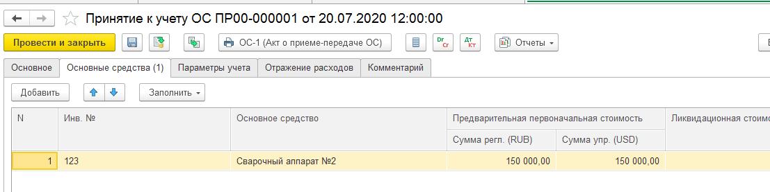 активы в 1С 8.3 ЕРП