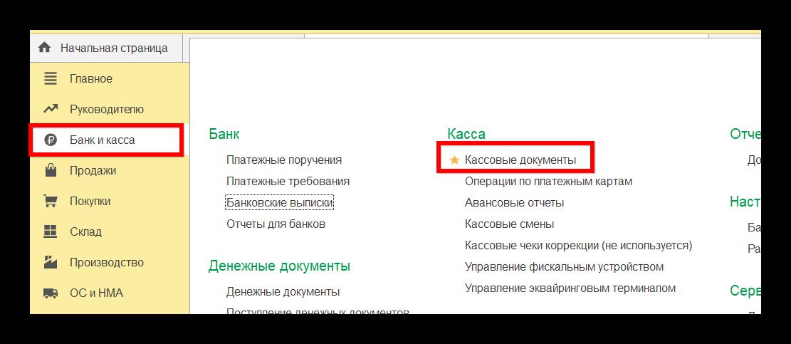 Кассовые документы в 1С:Бухгалтерия, редакция 3.0