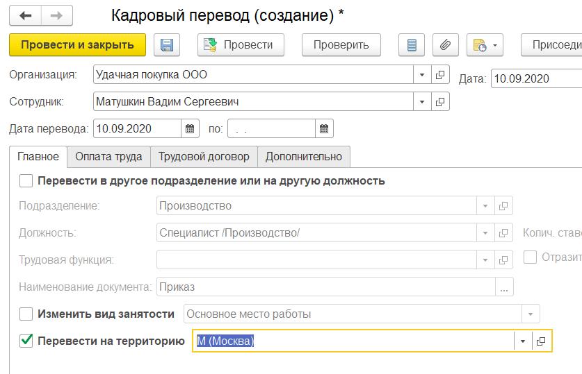 кадровый перевод в 1С 8 ЗУП 3.1