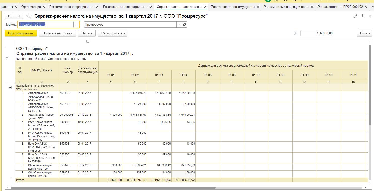 Справка расчет налога на имущество за квартал