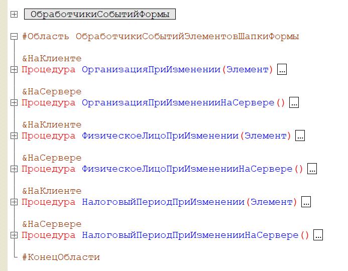 Инструкции препроцессора 1С