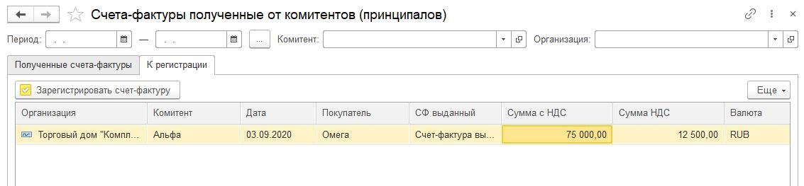 Счет-фактура от принципала в 1С ERP 2.5