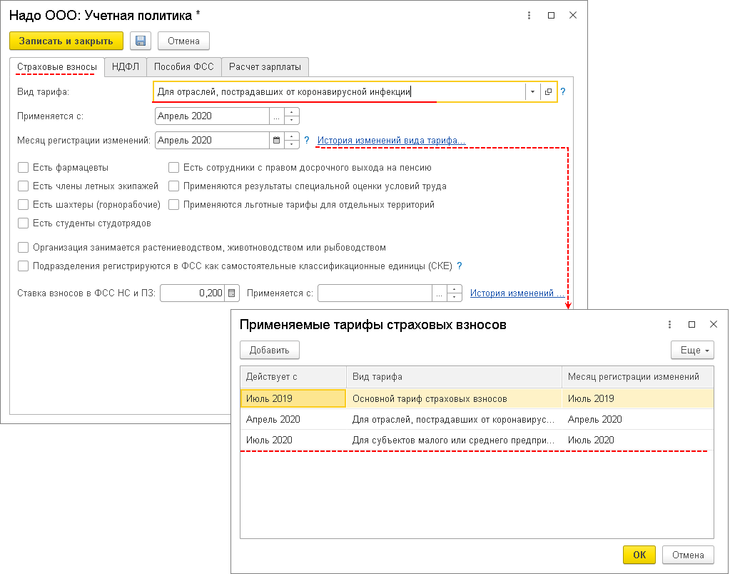 Настройка нулевого тарифа ЗУП