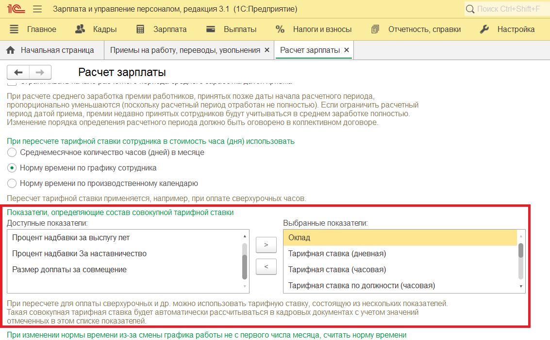 Показатели состава совокупной тарифной ставки в 1С 8 ЗУП 3.1