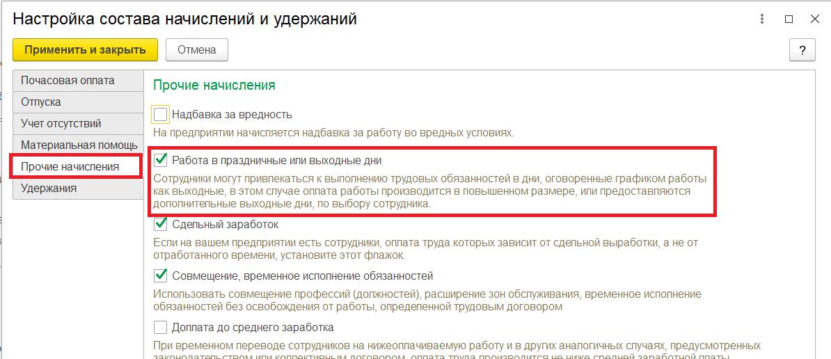 оплата в 1С 8 ЗУП 3.1