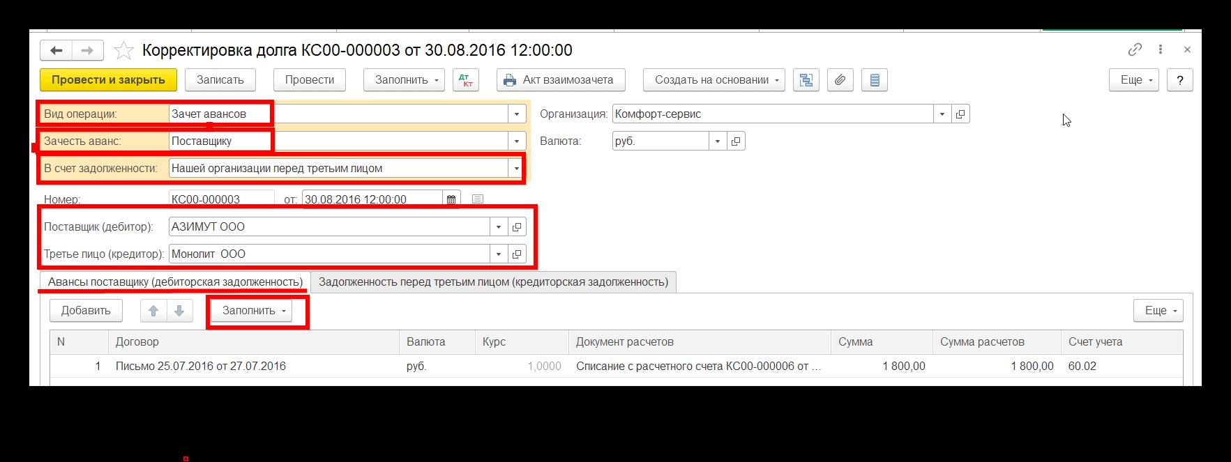 Документ Корректировка долга в 1С Бухгалтерия, редакция 3.0