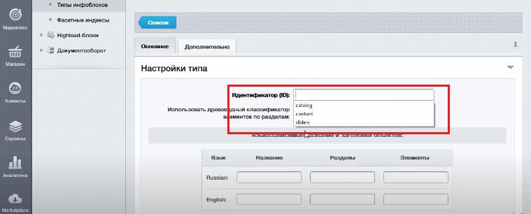 Идентификатор информационного блока Битрикс