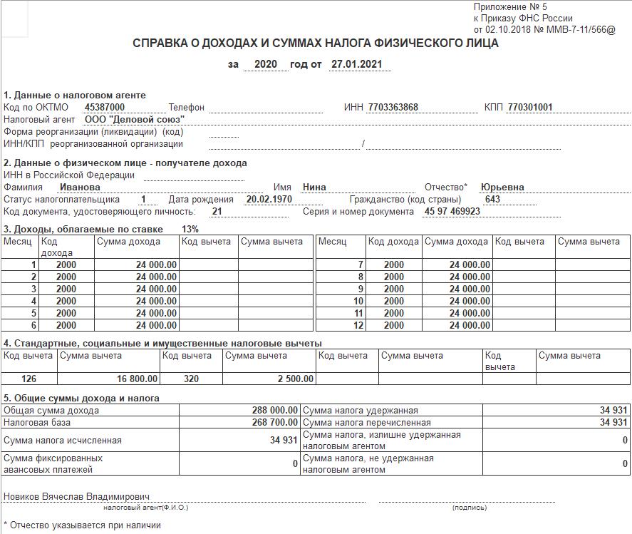 Пример справки 2-НДФЛ для печати