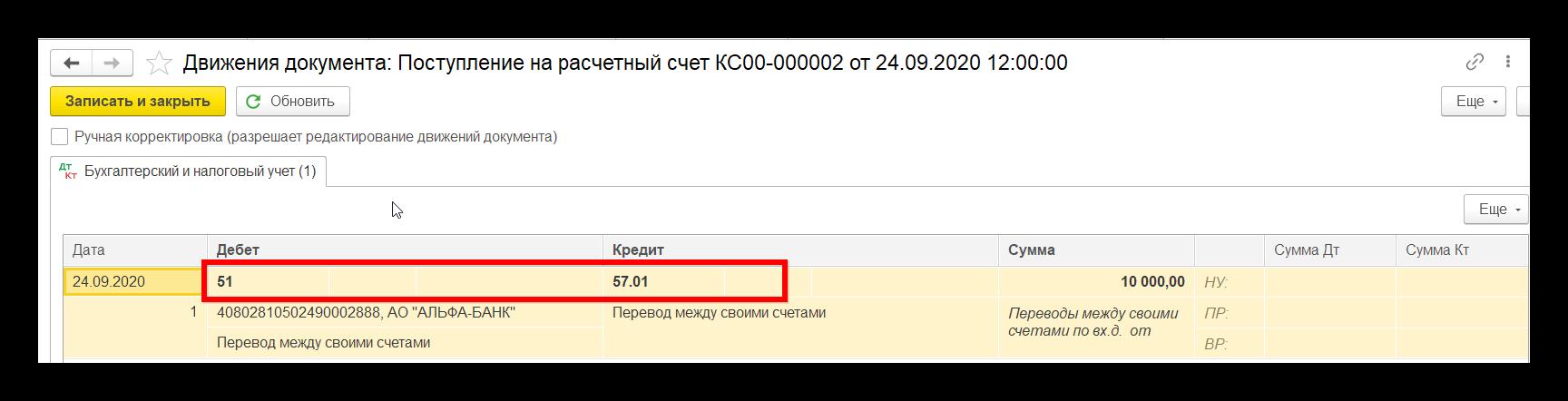 Проводки при проведении на расчетный счет в 1С:Бухгалтерия, редакция 3.0