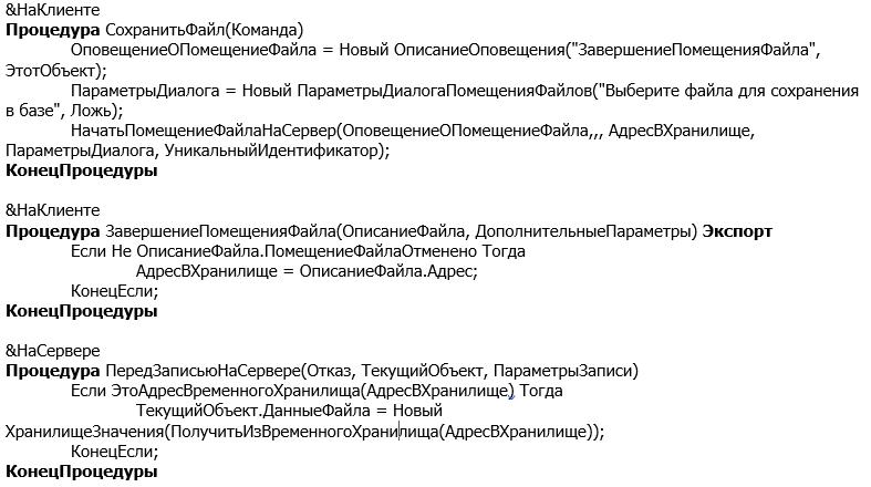 код процедур помещения файла