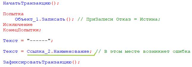 Возникновение ошибки в 1С Предприятие 8.3 при записи объекта