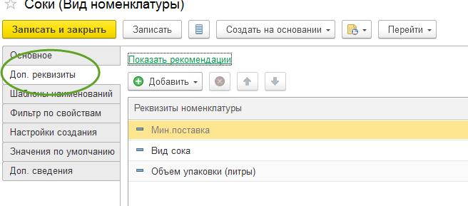 вкладка Доп. реквизиты