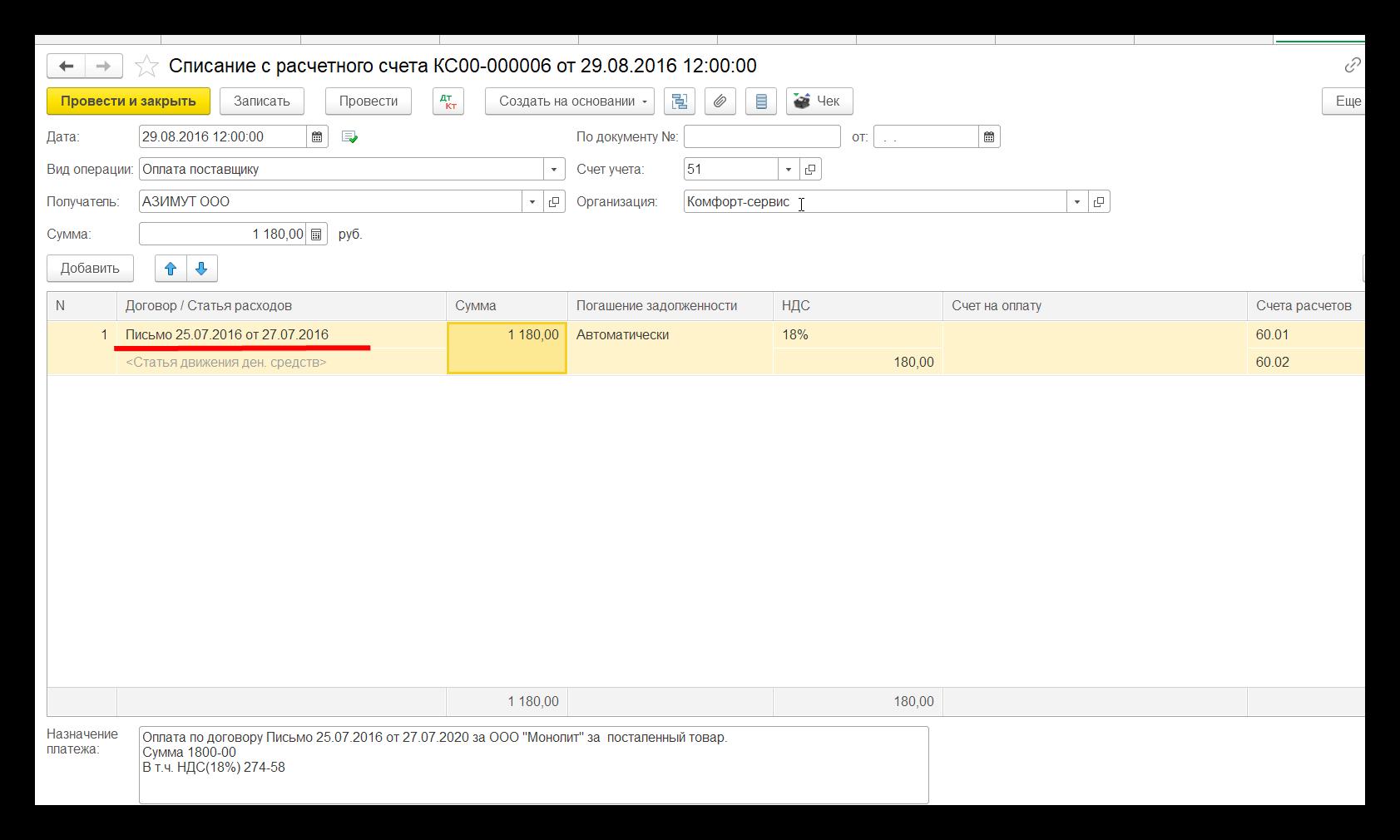 Документ списания с расчетного счета в 1С Бухгалтерия, редакция 3.0