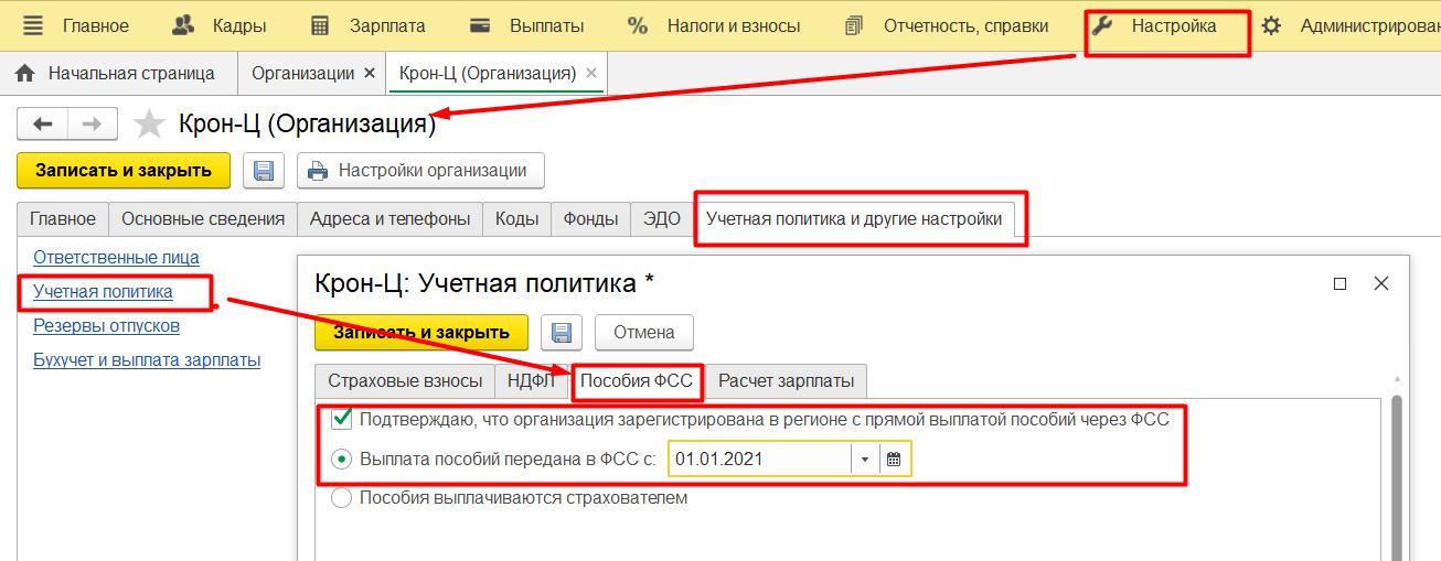 Настройка пособий ФСС в 1С 8 ЗУП 3.1
