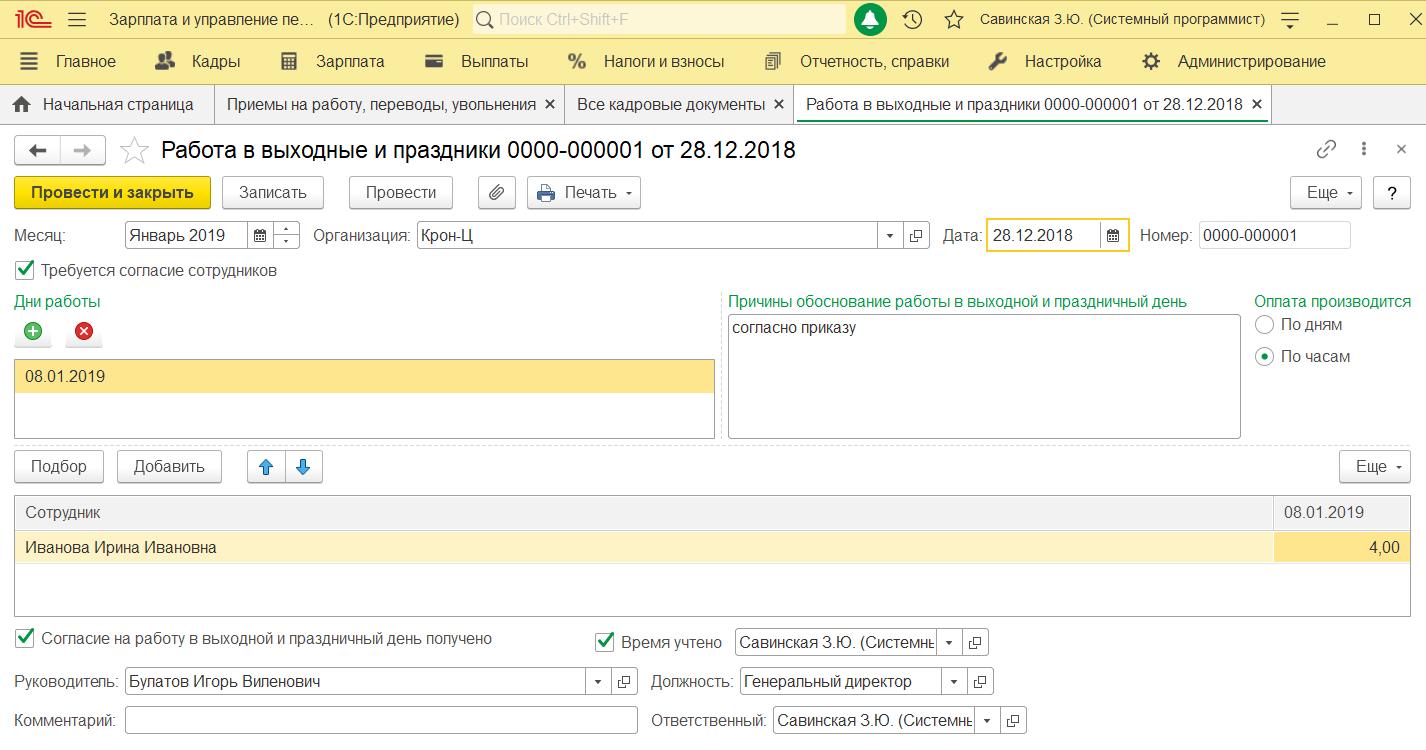 Заполнение Работы в выходные и праздники в 1С 8 ЗУП 3.1