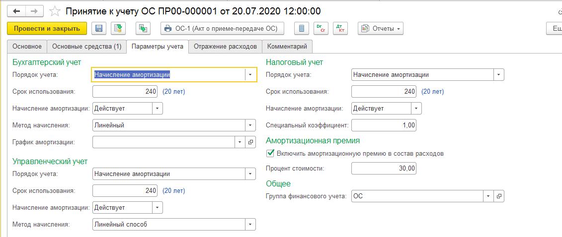 Принятие к учету в ЕРП 2.4