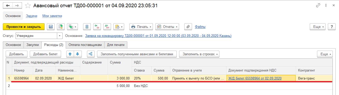 подтверждения НДС в 1C:ERP 2.5