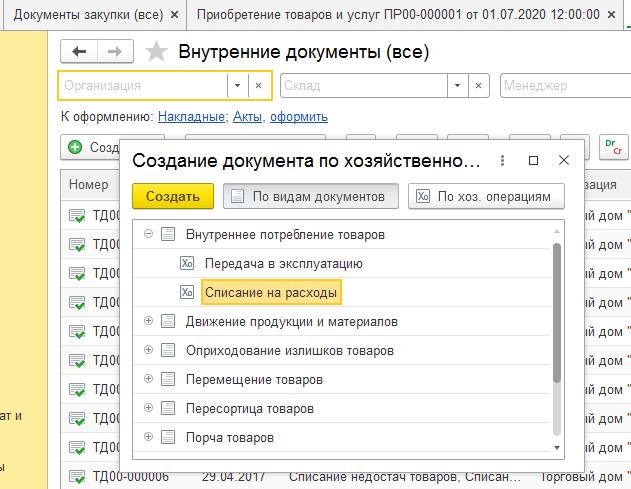 Оформление Внутренних документов в ЕРП 2.4
